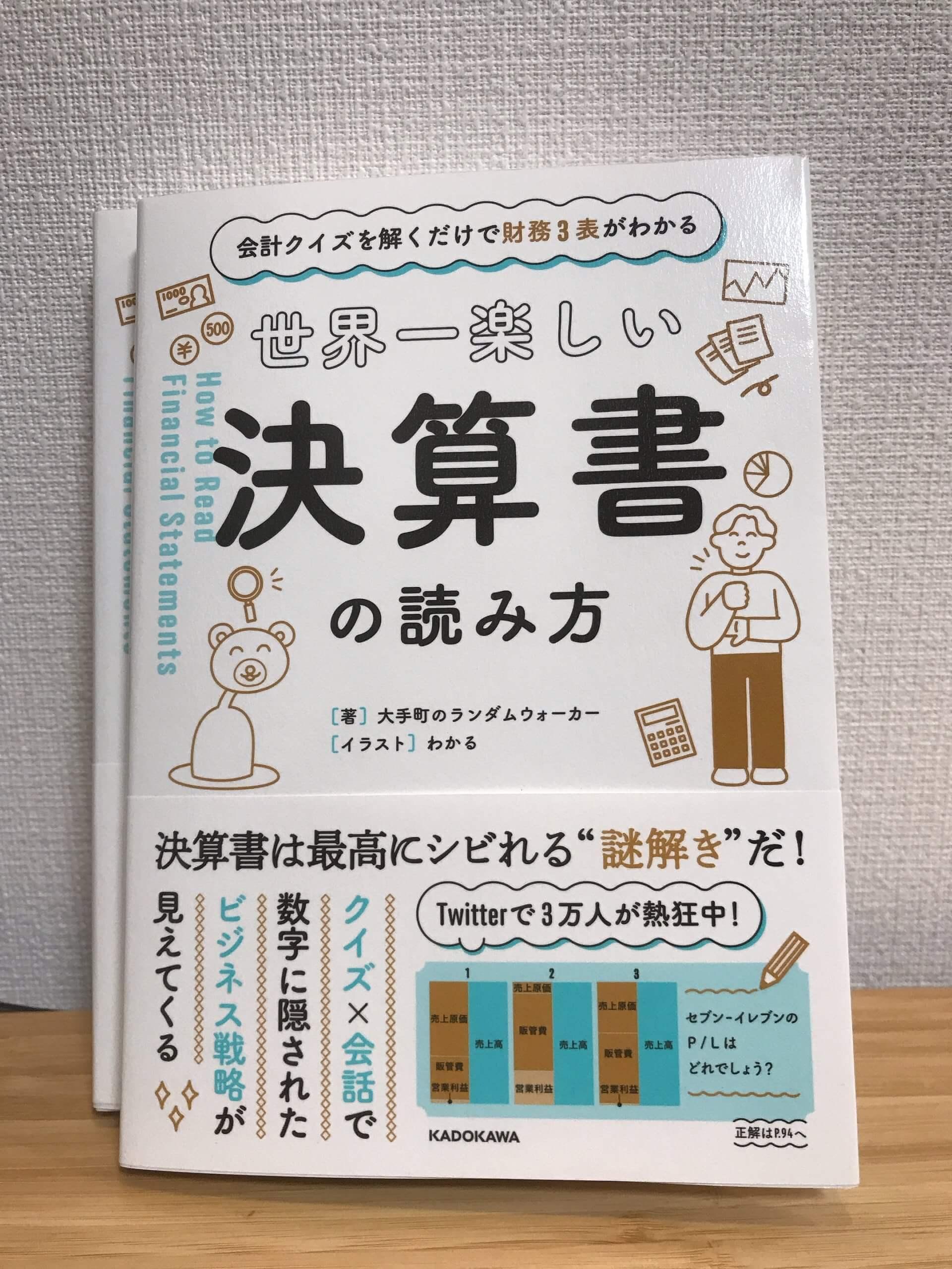 世界一楽しい決算書の読み方