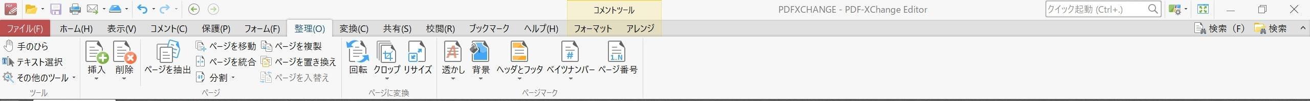 PDF-XChange-Editor 整理